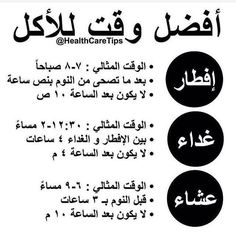 What makes us healthy? #infographic #arabic #health #