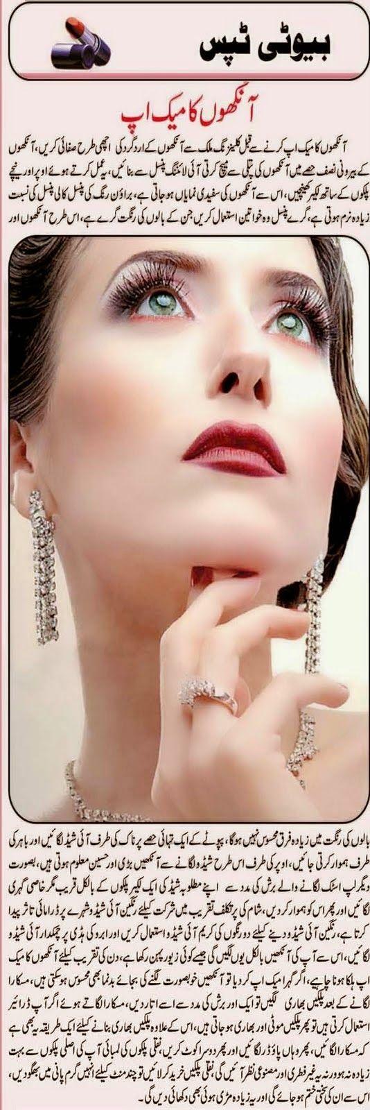 Makeup Karne Ka Tarika Step By | Saubhaya Makeup