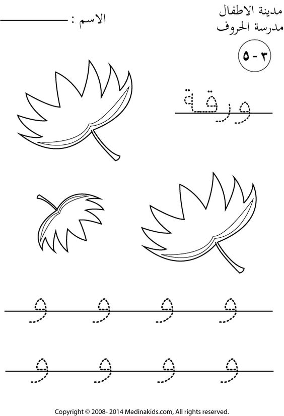 medinakids letter arabic waaw is for sheep letter trace