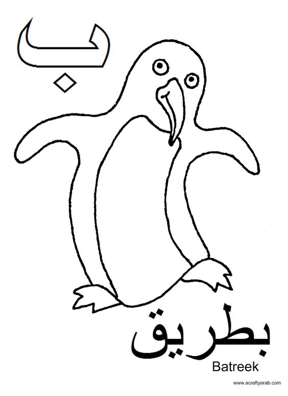 Arabic alphabet, Coloring and Coloring pages on Pinterest