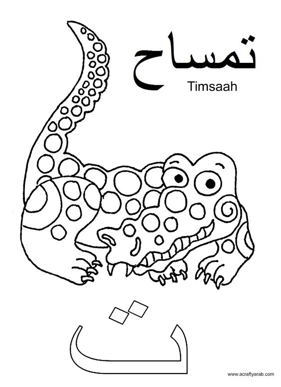 Arabic alphabet, Coloring pages and Coloring on Pinterest