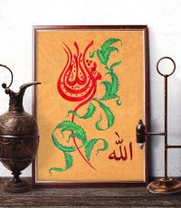 Masha'Allah Arabic Calligraphy Watercolor Painting, Tulip ...