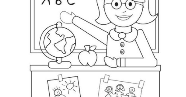 You can actually personalize the coloring page to read a