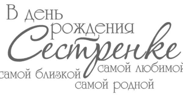 Штампы Авторские Марина Абрамова 002 (В день рождения
