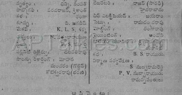 Srimathi (1966) Telugu Movie Review, Cast and Crew