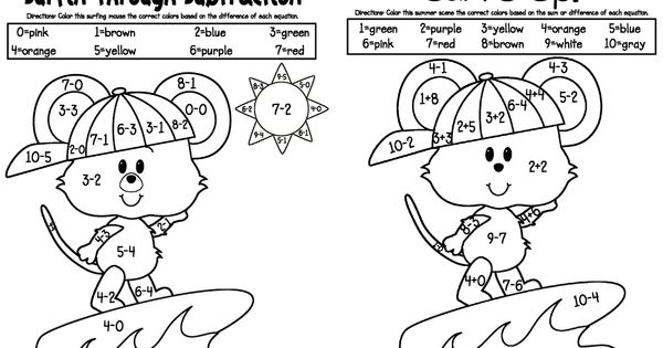 Math Freebie! Subtraction and/or Mixed Addition and