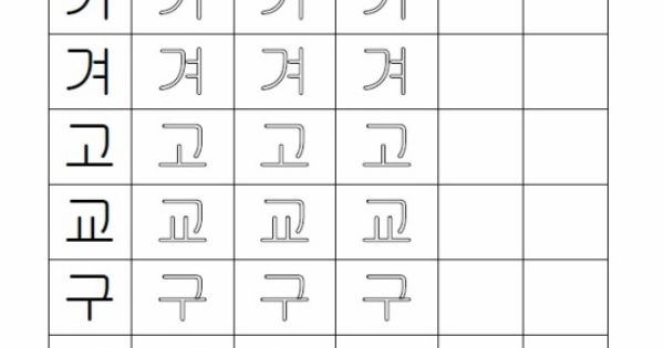 Korean Hangul Printable Writing Worksheets This Site Also