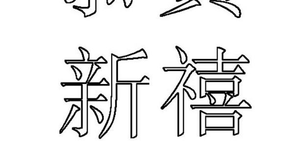 Chinese Coloring Pages for Children Chinese Characters