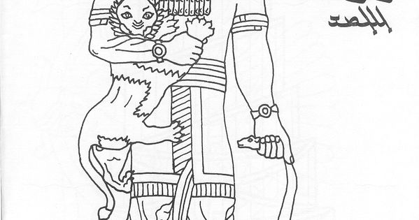 Gilgamesh coloring page http://www.bbc.co.uk/history