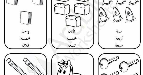 Arabic Numbers Worksheet. For more worksheets please visit