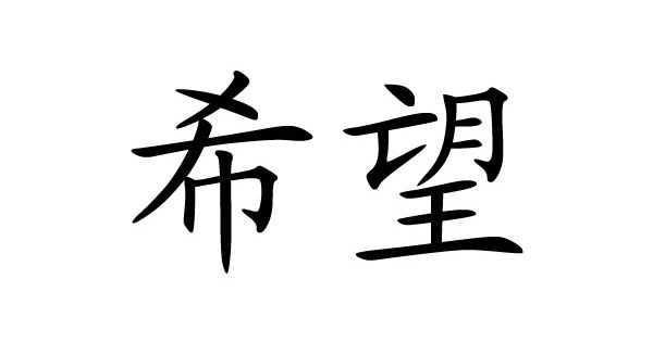 Chinese Symbol for Hope: Chinese Character, Writing