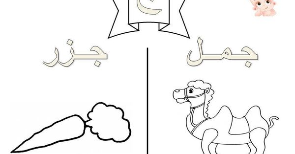 Free Coloring Pages Of Arabic Alphabet