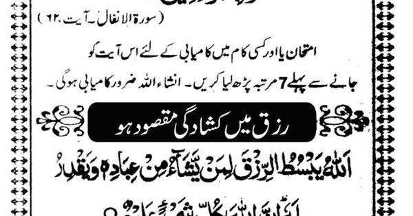 Dua for Exams! Must recite before you start the paper