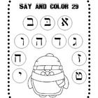 89 best images about Hebrew Reading on Pinterest