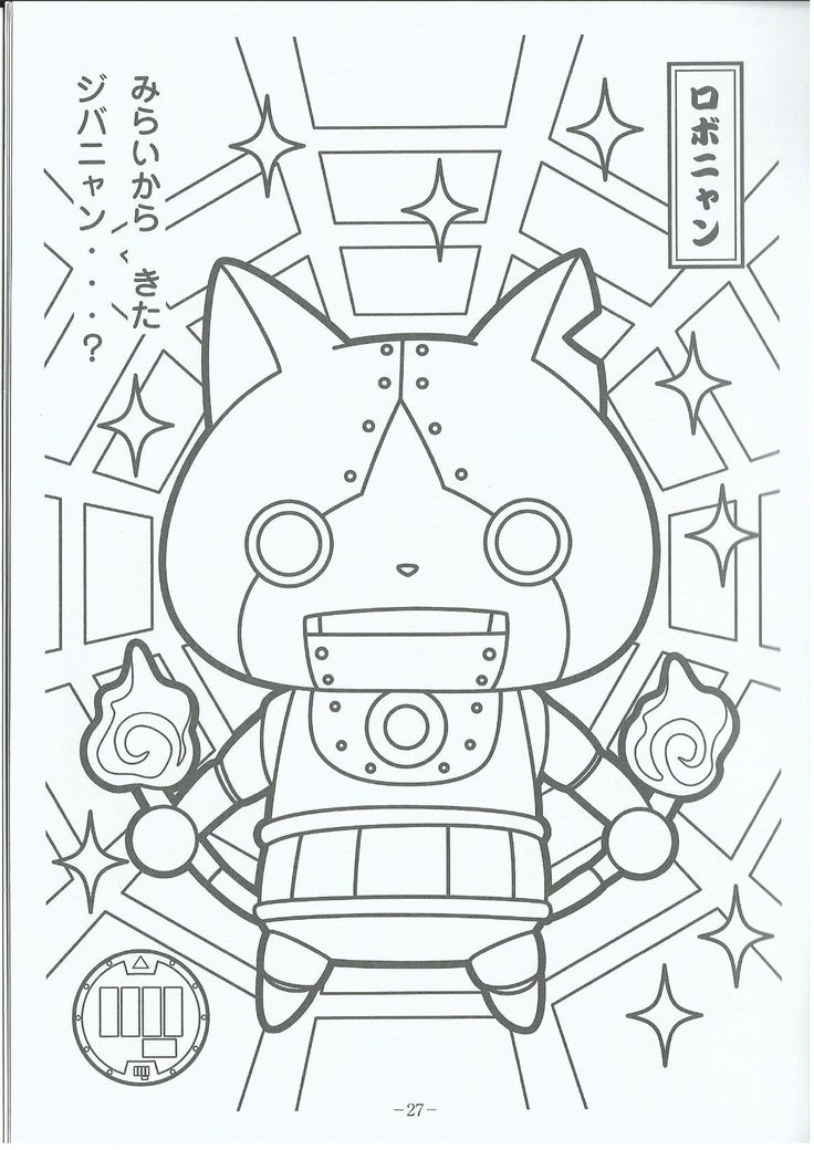 all watch yo kai coloring pages sketch coloring page
