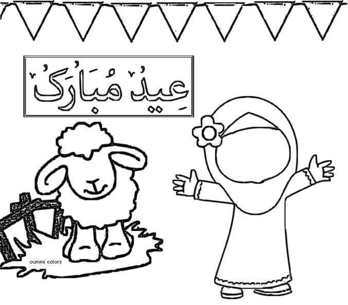 1000+ images about Coloriages islamiques on Pinterest