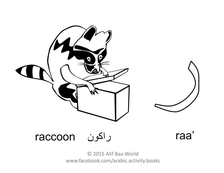 The 10th letter of the Arabic alphabet is: ر (Name: raa