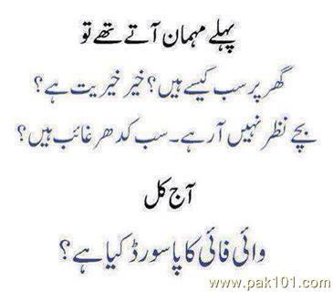 Pakistani Funny Urdu Jokes Adults Jokes Girls Jokes Funny
