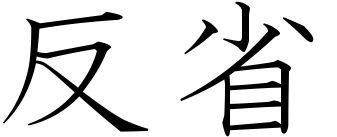25+ bästa idéerna om Beautiful japanese words på Pinterest