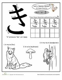 48 best images about Learning Japanese on Pinterest | Kos ...