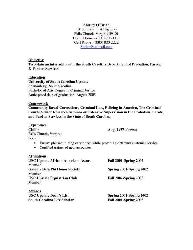 resume sample for internship with no experience
