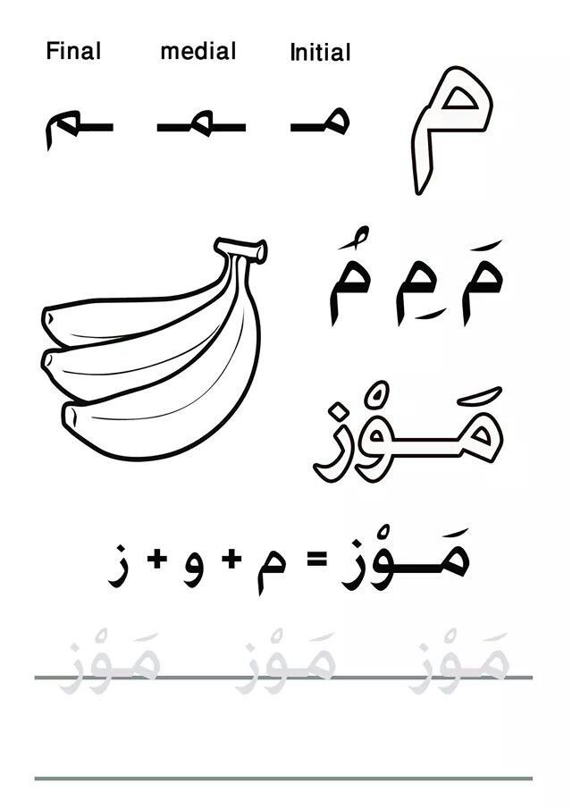 39 best images about Free Arabic Printables for Kids on