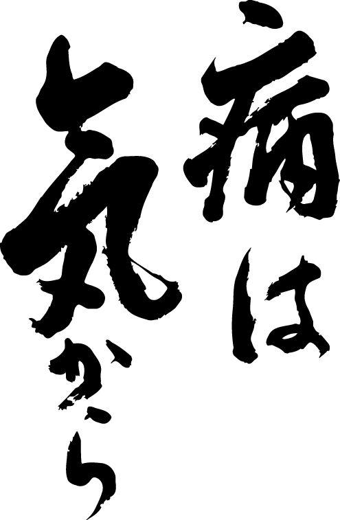 171 best images about Calligraphie japonaise on Pinterest