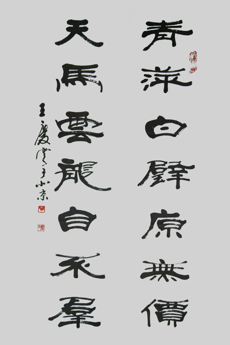 201 best images about Chinese Calligraphy Art on Pinterest