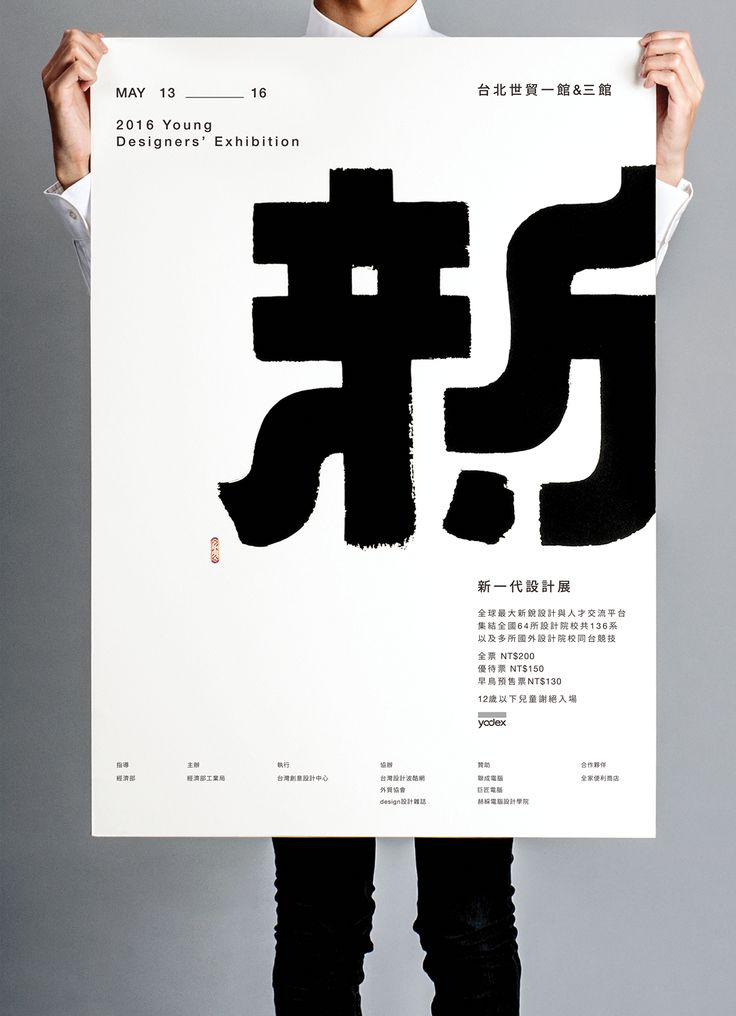 Young Designers Exhibition 2016 Proposal by Shih ShuHsien  YuShu Chien  Posters  Pinterest
