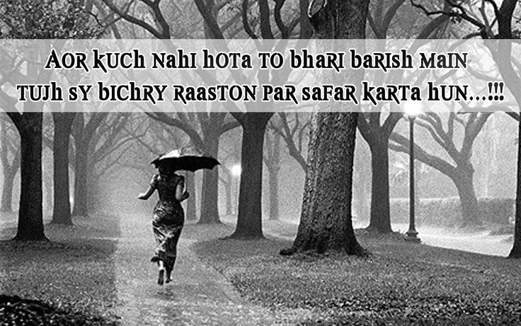Hindi Romantic Love Wallpapers With Quotes Barish Sad Text Messages For Fb With Pictures Poetry