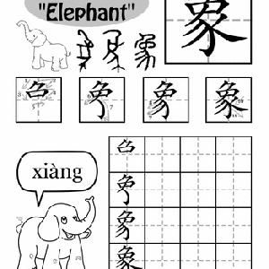 25+ best ideas about Chinese characters on Pinterest