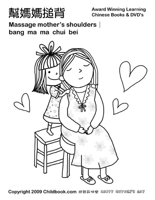 17 Best images about Chinese Language on Pinterest