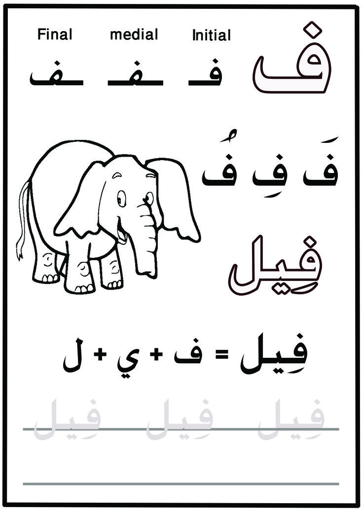 My First Letters and Words book # حرف الفاء#