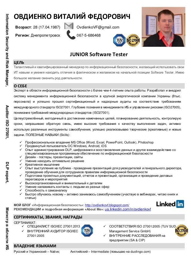 junior qa tester resume sample