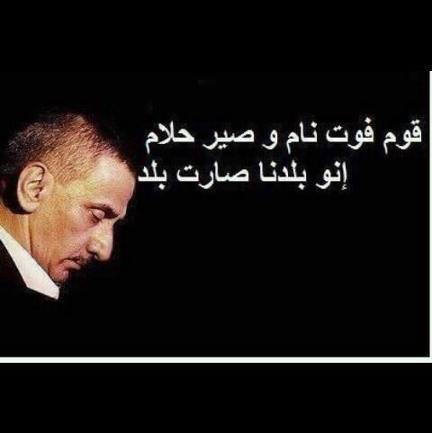 17 Best Images About Ziad Rahbani On Pinterest  What