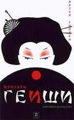 Блог - Привет.ру - Мемуары гейши - Личный интернет дневник пользователя Chandra: