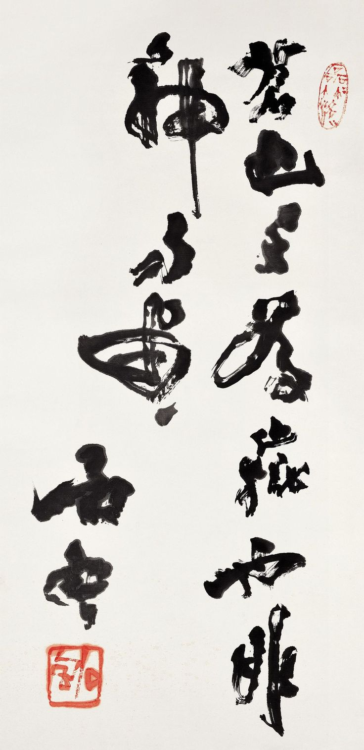 SHI LU CALLIGRAPHY ink on paper; hanging scroll 131.5 x 65
