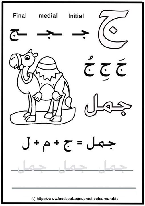 1000+ images about My first letters and words book كتاب