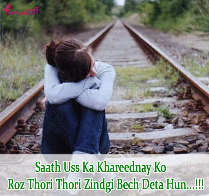 Heart Touching Sad Girl Wallpaper Heart Broken Touching Sms Shayari With Girl Images In