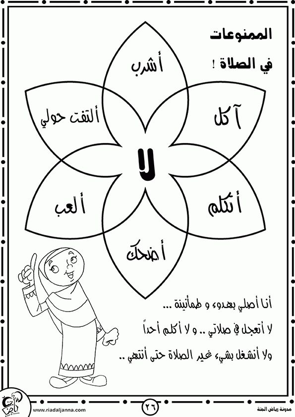 2879 best images about Arabic&Islamic homeschooling on