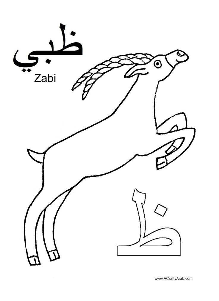 25+ Best Ideas about Arabic Alphabet Letters on Pinterest