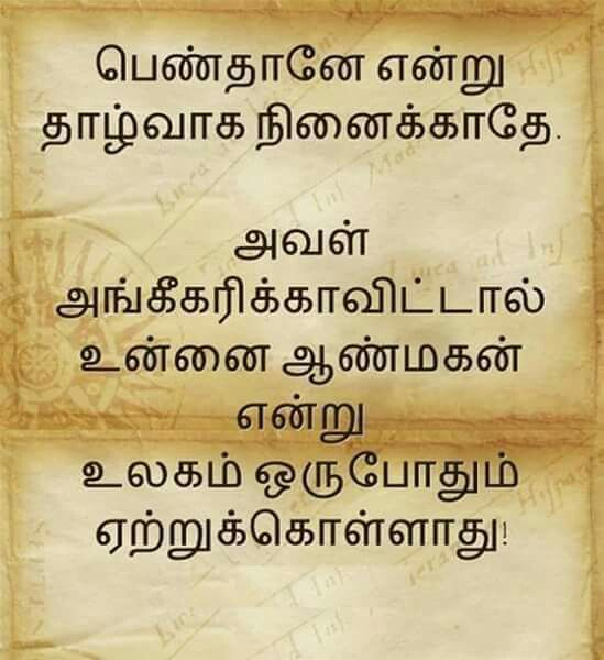 Relationship Quotes Tamil