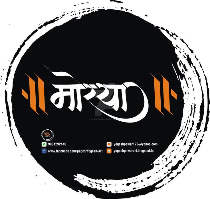 Devendra Name 3d Wallpaper Morya Marathi Calligraphy By Yogeshpawar Devanagari
