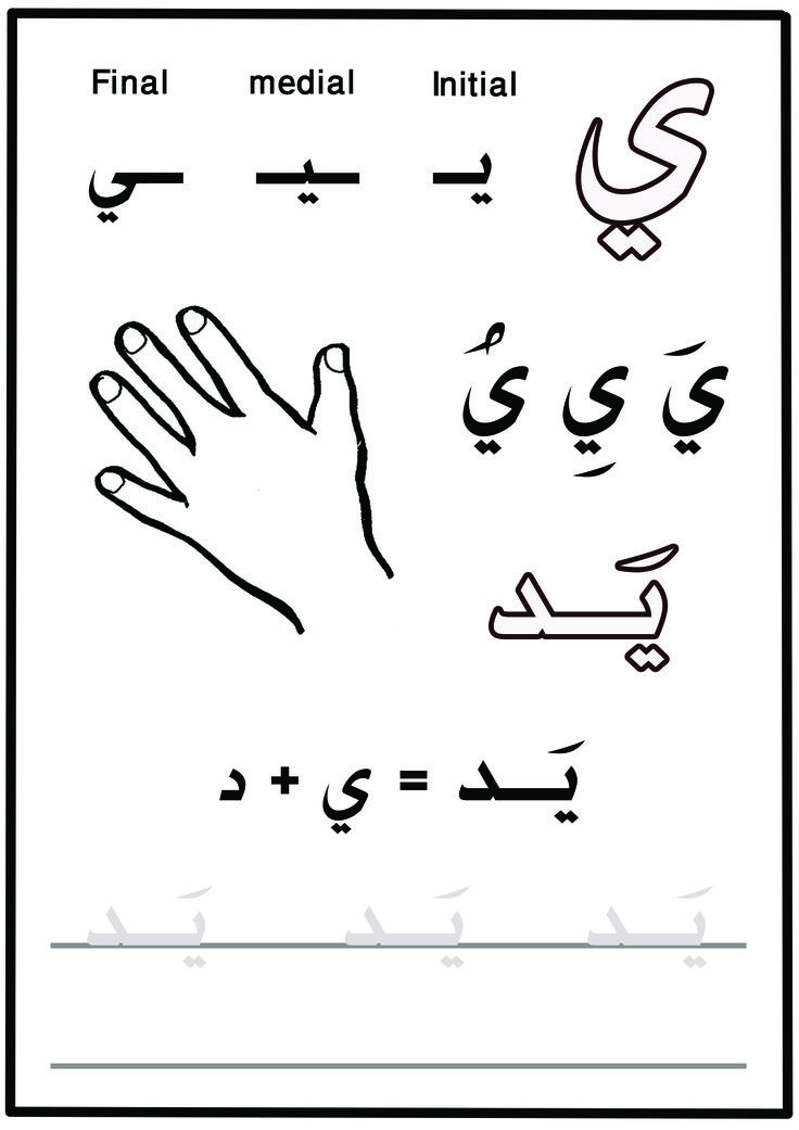 17 Best images about Arabic Alphabet letter Craft on