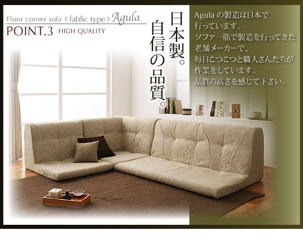Floor Couch Japanese Style Love The Floor Mat And Little