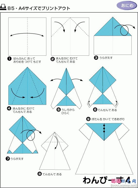 45 Best Images About Origami Clothes On Pinterest Simple
