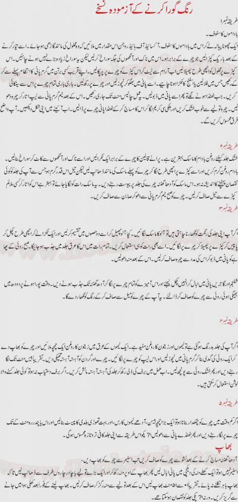 Fair Color Tips in Urdu Women who have light skin often do