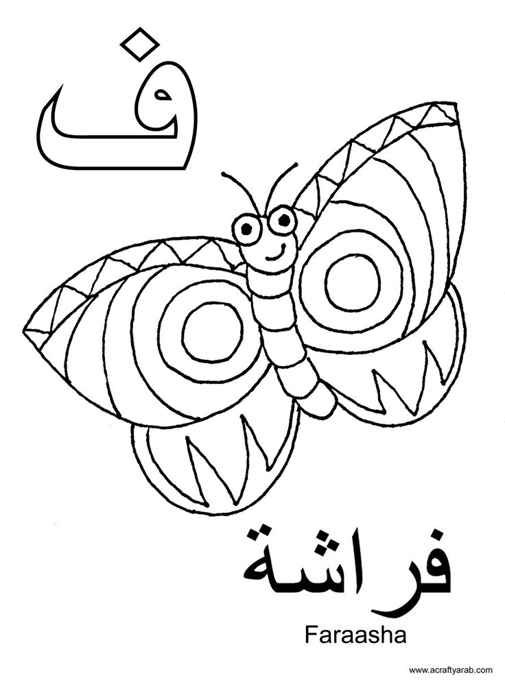 17 Best ideas about Arabic Alphabet For Kids on Pinterest