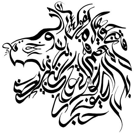 25+ best ideas about Arabic calligraphy tattoo on