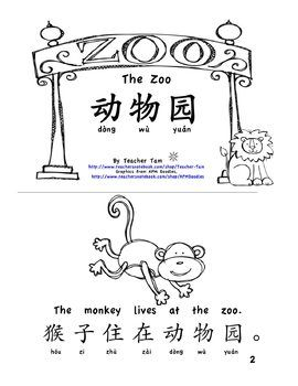 123 best images about Chinese Word Work on Pinterest